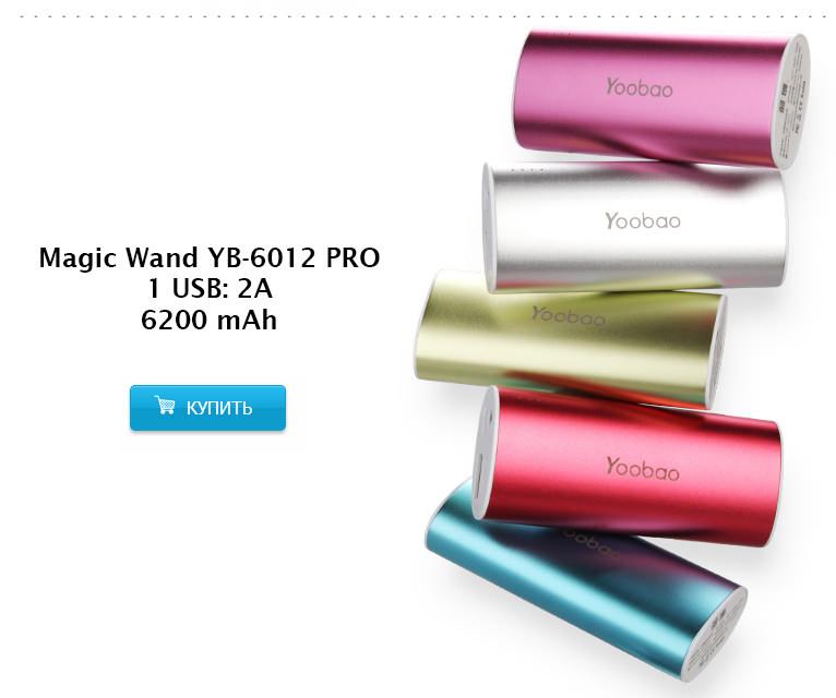 Yoobao power bank magic for Samsung magic wand